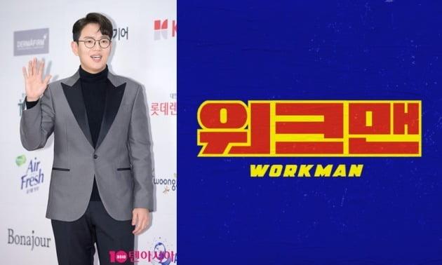 방송인 장성규(왼쪽)가 출연하는 '워크맨'/ 사진=텐아시아DB, 스튜디오 룰루랄라