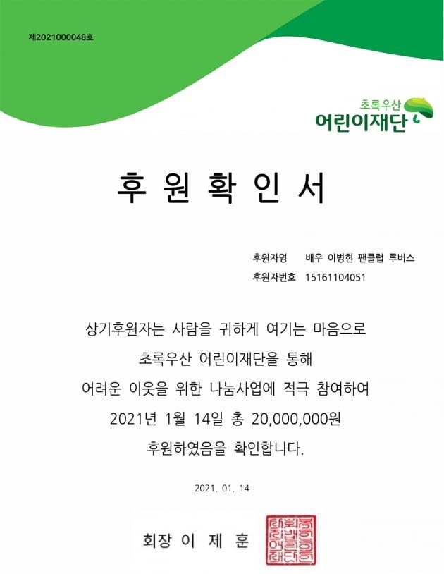 /사진=초록우산 어린이재단