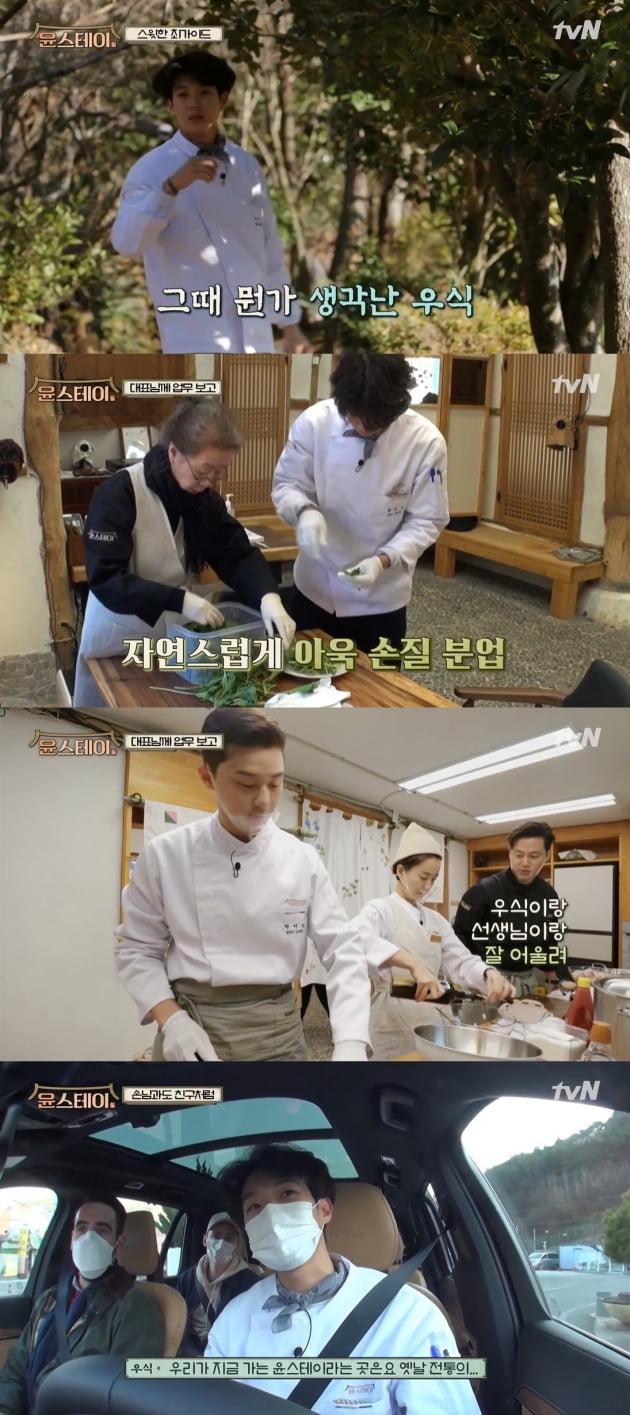 '윤스테이' 1회/ 사진=tvN 캡처