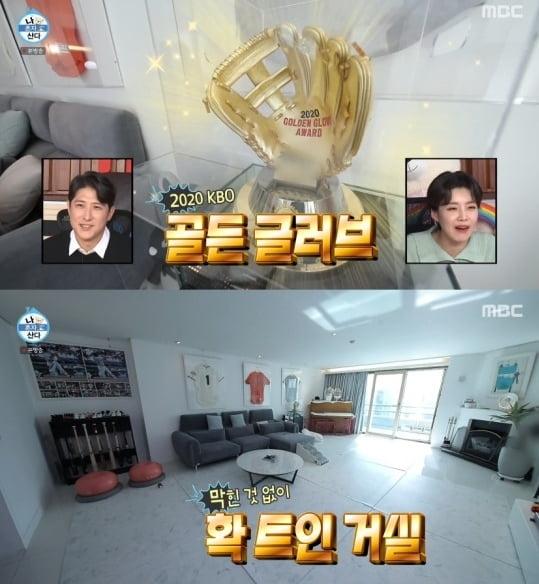 '나 혼자 산다' 황재균 집/사진=MBC '나 혼자 산다'
