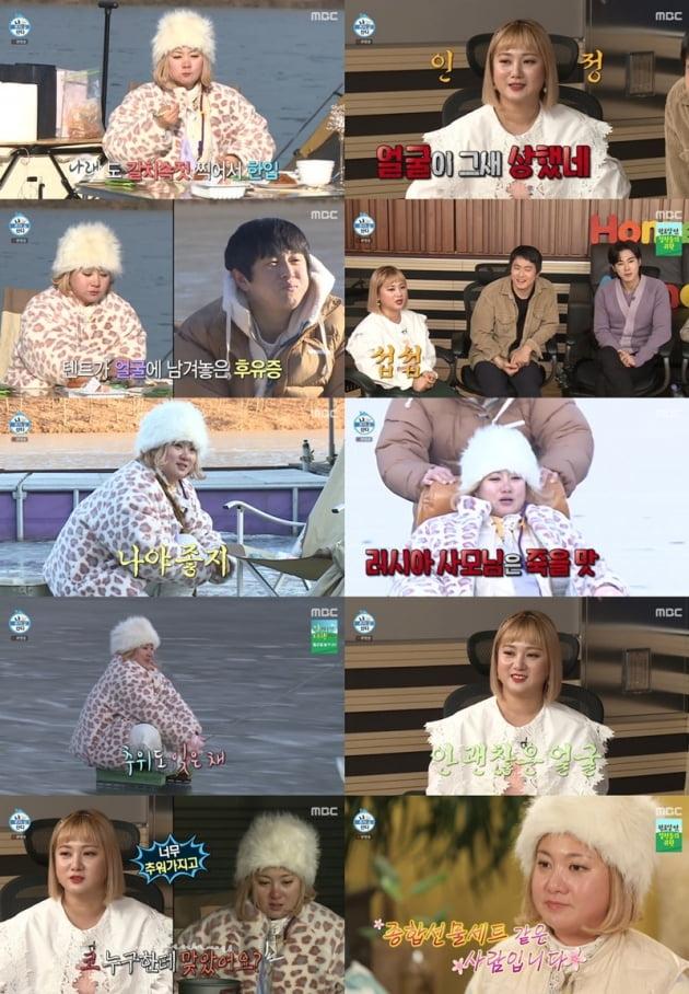 '나 혼자 산다' / 사진 = MBC 영상 캡처