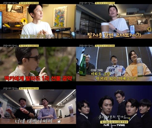 '뒤돌아보지 말아요' / 사진 = tvN 영상 캡처