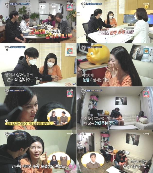 '살림남2' 윤주만 김예린 / 사진=KBS2 방송화면
