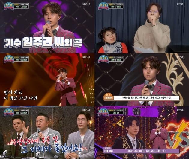 사진=KBS2 '트롯 전국체전' 재하