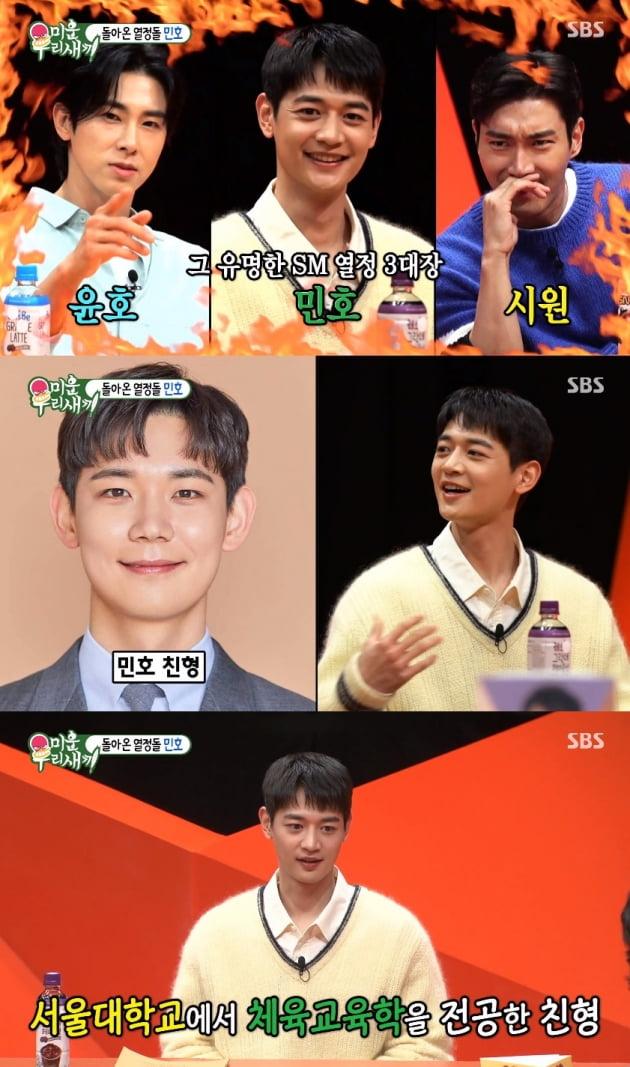 /사진 = SBS '미우새' 방송화면
