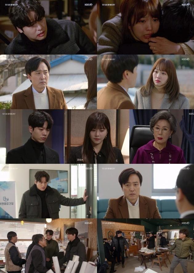 사진=KBS2 '오 삼광빌라' 방송 화면.