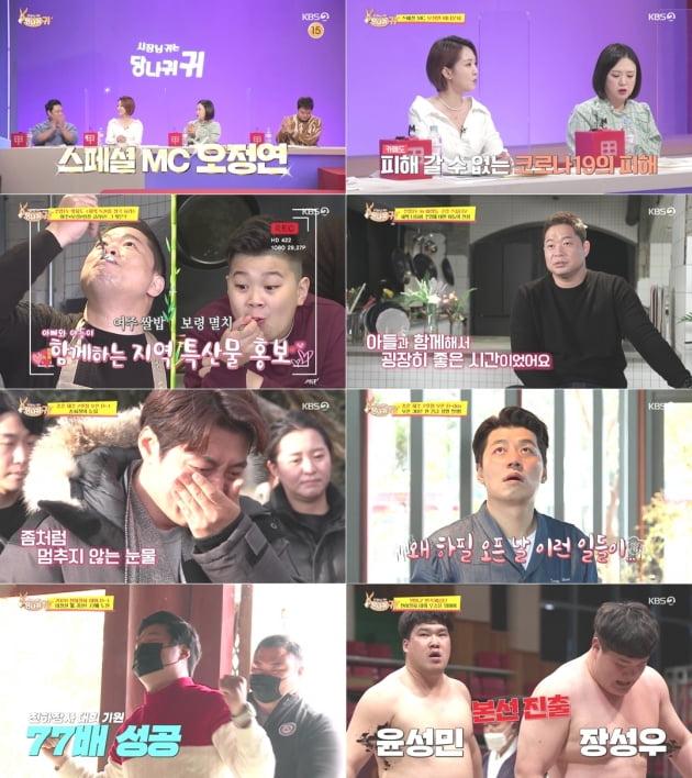 '사장님 귀는 당나귀 귀' 91회/ 사진=KBS2 제공