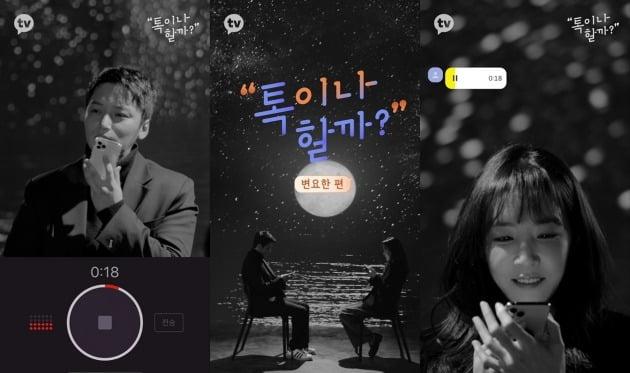 영화 '자산어보'의 변요한이 '톡이나 할까?'에 출연한다. / 사진제공=카카오M