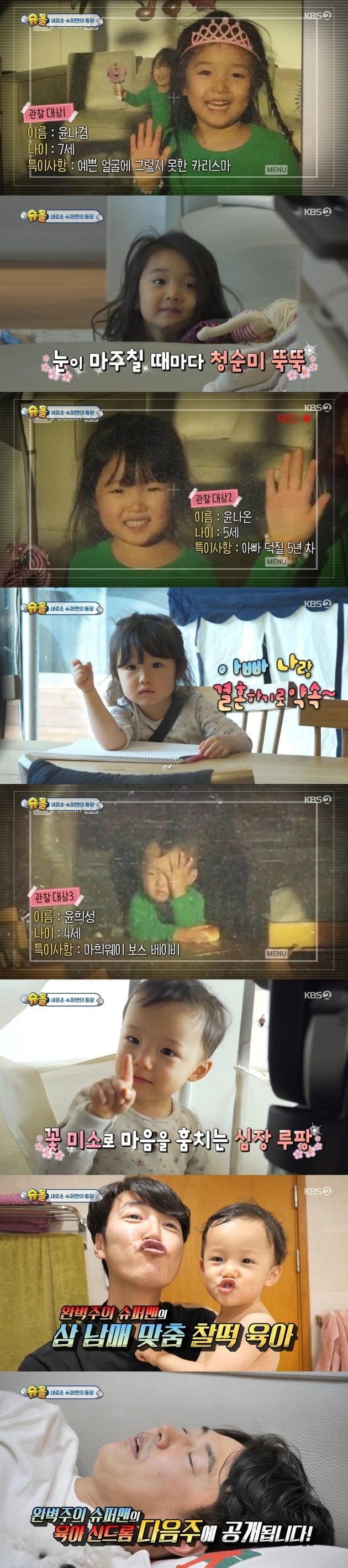 사진=KBS '슈돌' 방송 화면.