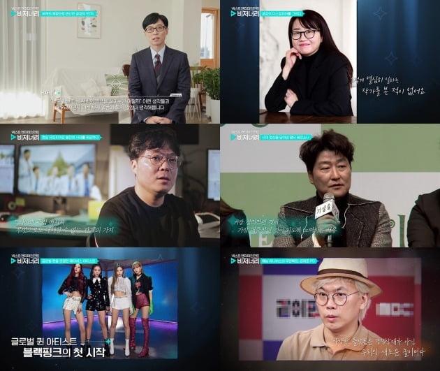 '비저너리' 예고./사진제공=tvN