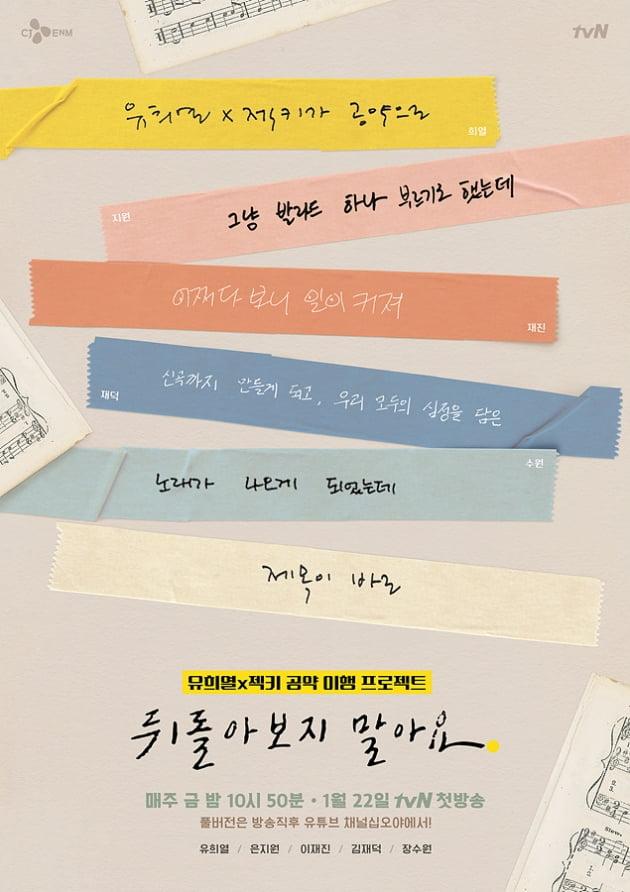 '뒤돌아보지 말아요' 메인 포스터/ 사진=tvN 제공