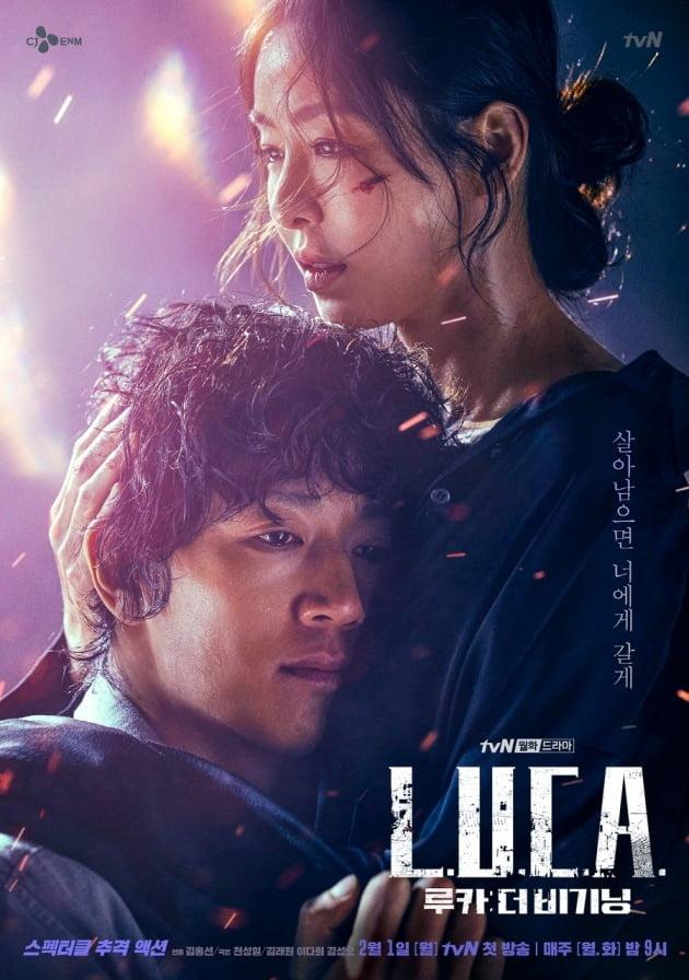 '루카 : 더 비기닝' 포스터 / 사진제공=tvN