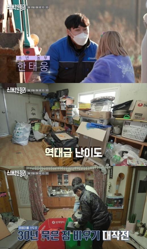 '신박한 정리' 한태웅 편 예고/ 사진=tvN 제공