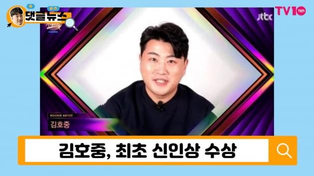 김호중이 써 내려 간 '최초'의 기록
