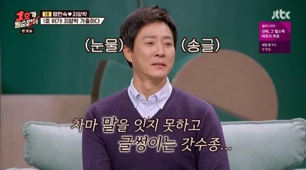 '1호가 될 수 없어' 최수종/사진=JTBC '1호가 될 수 없어' 영상 캡처