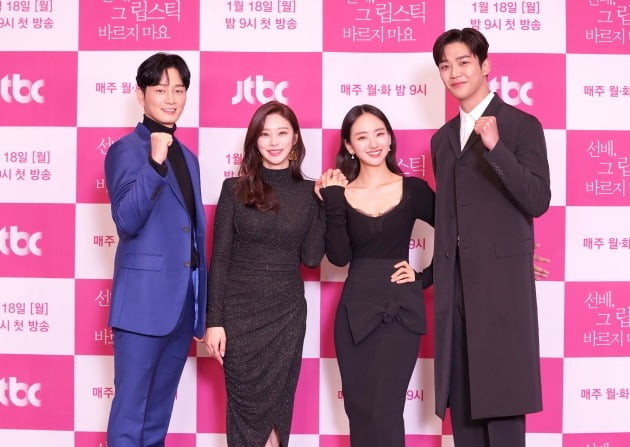 '선배 그 립스틱 바르지 마요' 배우 이현욱, 이주빈, 원진아, 로운./사진제공=JTBC