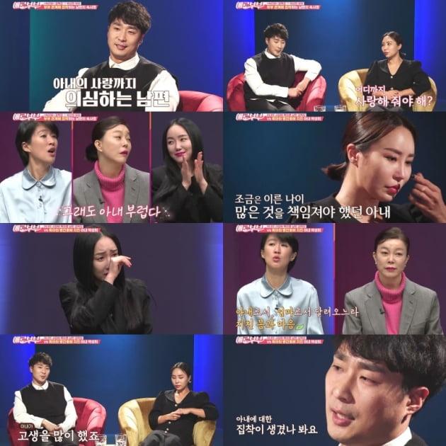 '애로부부' 권혁모 박성희 /사진=채널A