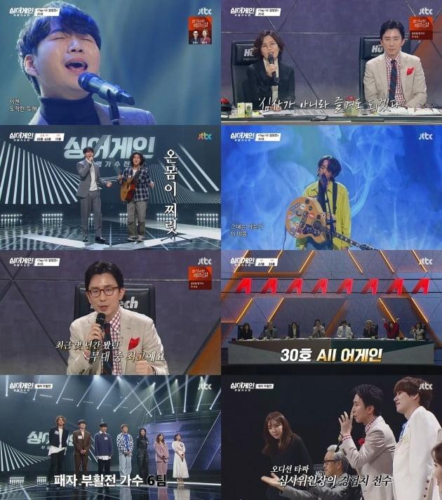 사진=JTBC '싱어게인' 방송 화면.