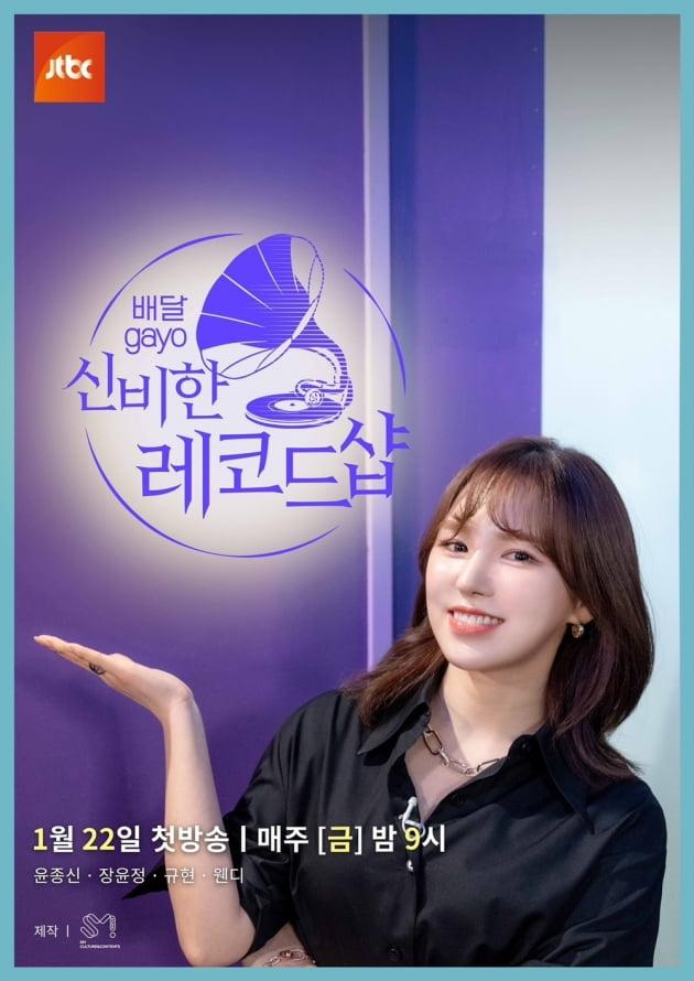 '신비한 레코드샵' MC 웬디/ 사진=JTBC 제공