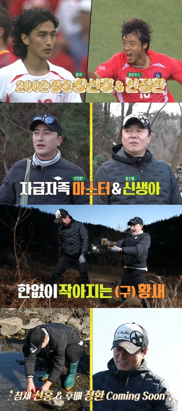 '안다행' 예고/ 사진=MBC 제공