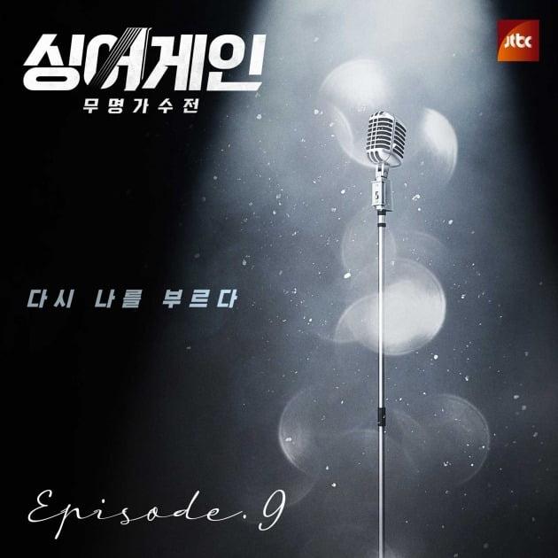 '싱어게인' EP9 앨범커버./사진제공=JTBC