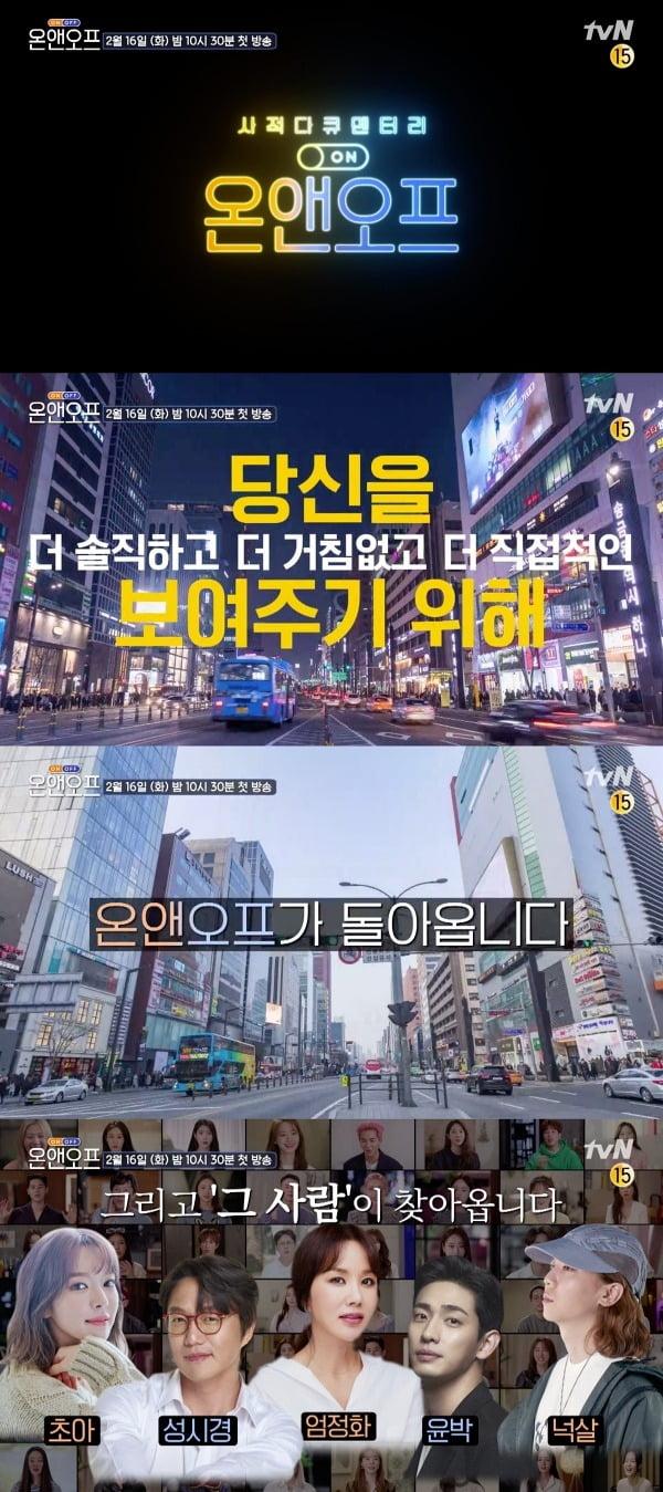 '온앤오프' 티저/ 사진=tvN 제공