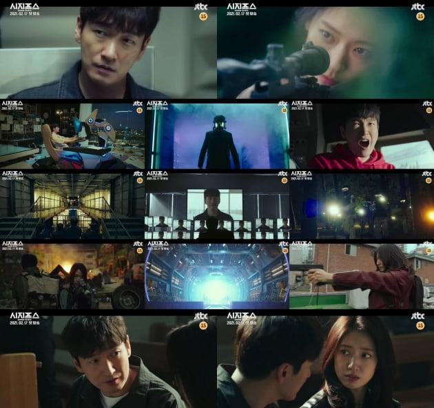 '시지프스' 캐릭터 티저/ 사진=JTBC 제공