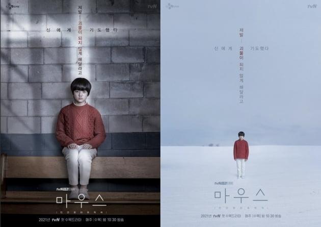 '마우스' 티저포스터/ 사진=tvN 제공