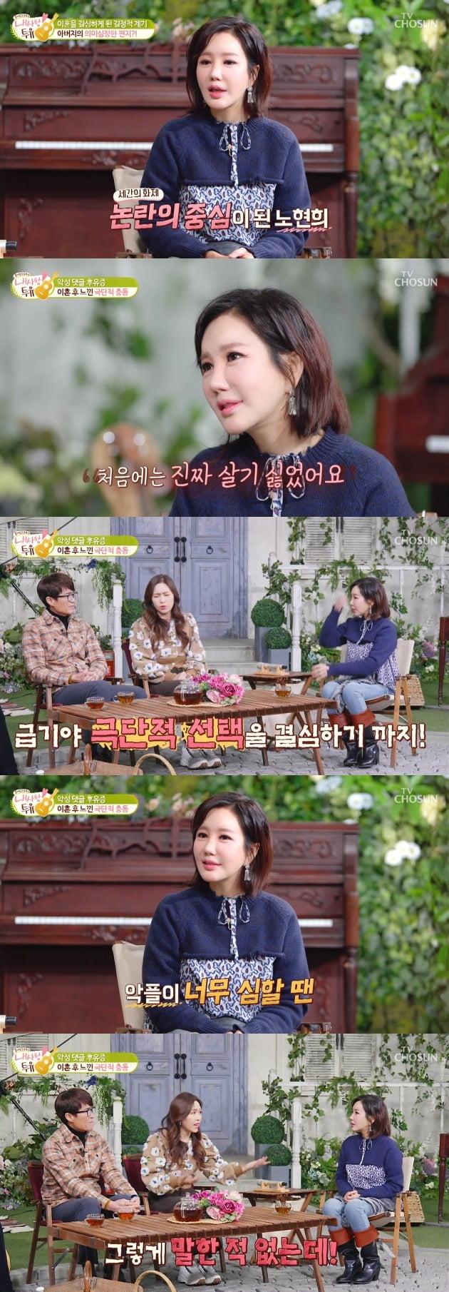 노현희가 '내 사랑 투유'에 출연했다. / 사진=TV조선 방송 캡처