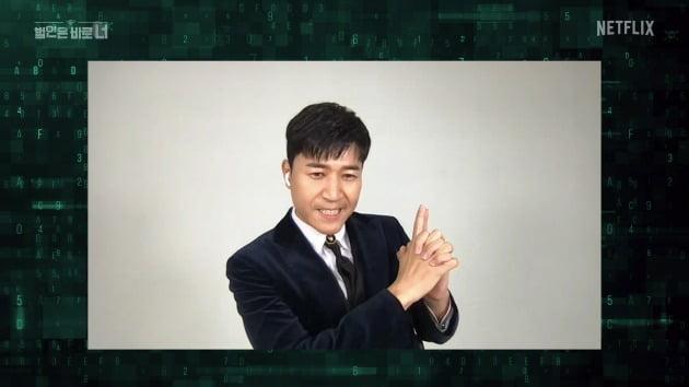 '범바너3' 김종민./사진제공=넷플릭스