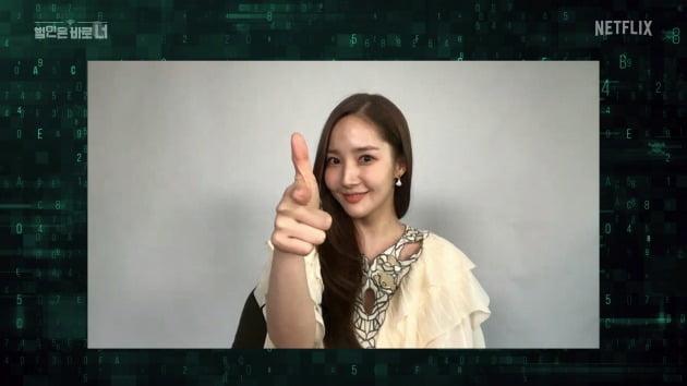 '범바너3' 박민영./사진제공=넷플릭스