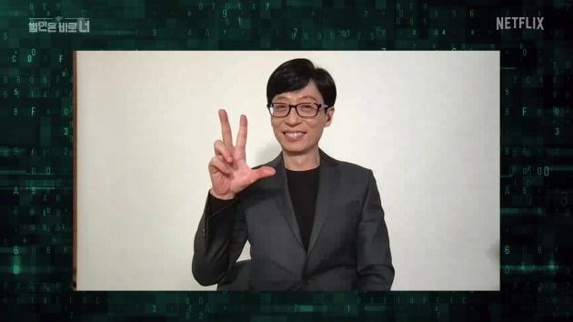'범바너3' 유재석./사진제공=넷플릭스