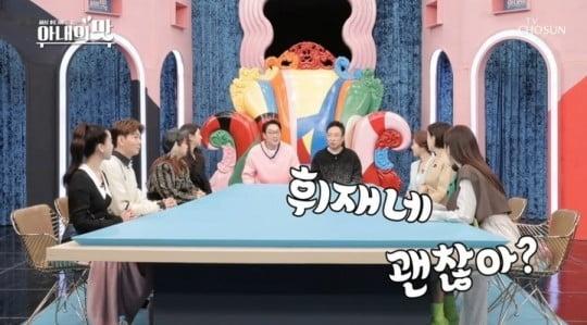 '아내의 맛' 이휘재/사진=TV조선 '아내의 맛'