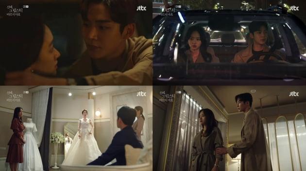 /사진=JTBC 월화드라마 '선배, 그 립스틱 바르지 마요' 영상 캡처