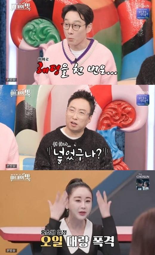 '아내의 맛' 함소원 /사진=TV조선 방송화면 캡처