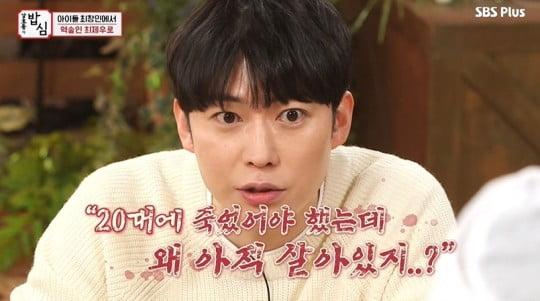 최창민(개명 후 최제우)/사진=SBS플러스 '밥은 먹고 다니냐' 영상 캡처