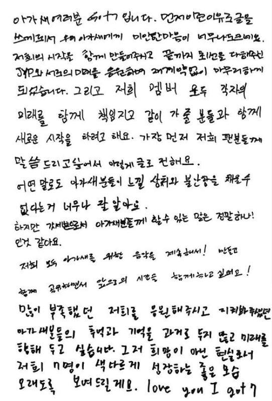 갓세븐 손편지