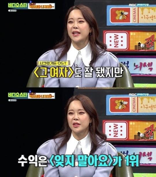 '비디오스타' 백지영 /사진=MBC에브리원