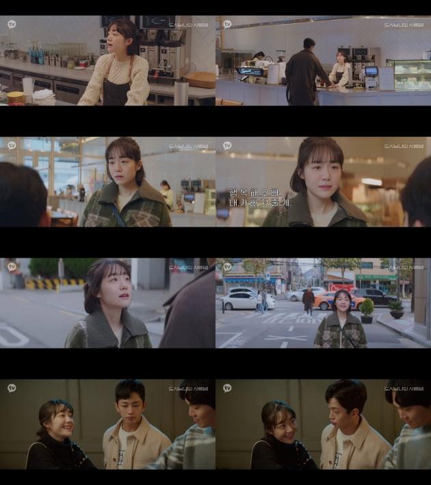 /사진=카카오TV 오리지널 드라마 '도시남녀의 사랑법' 방송화면