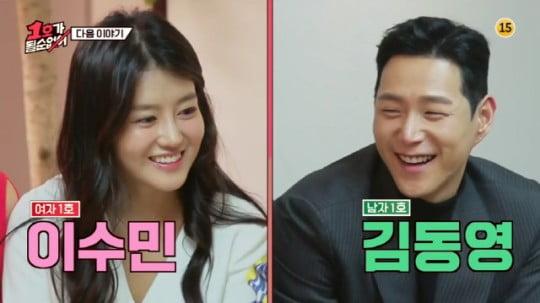 '이용식 딸' 이수민, 김학래 아들 김동영 /사진=JTBC 방송화면 캡처