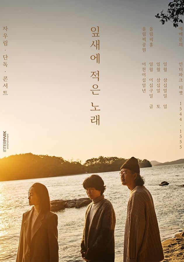자우림, 코로나 확산으로 콘서트 취소…새 앨범 발매도 연기 [공식]