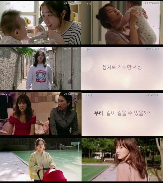 영화 '아이' 예고편 / 사진제공=롯데엔터테인먼트
