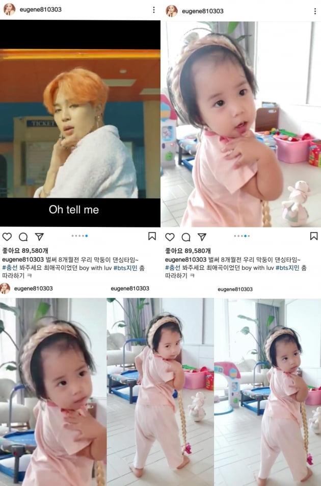 유진 딸 로린, 방탄소년단 지민 매력에 푹…춤선+표정도 닮았다