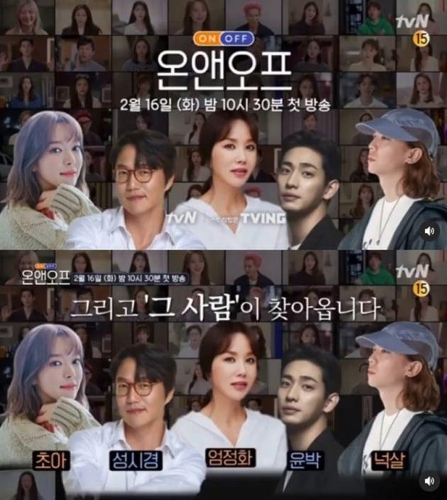 '온앤오프' / 사진 = tvN 영상 캡처