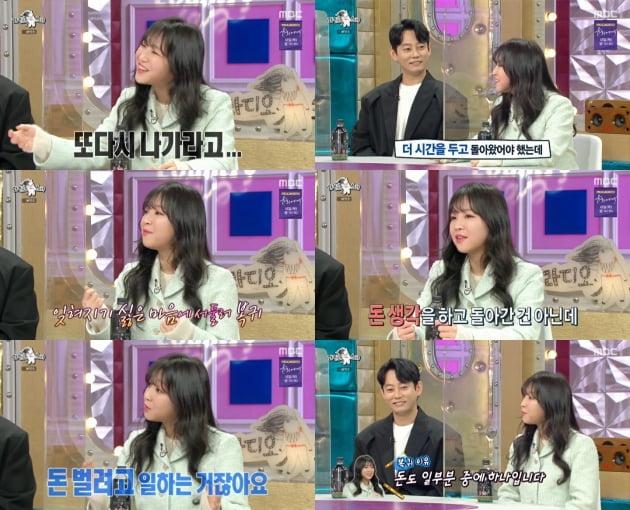 '라디오스타' 쯔양 / 사진=MBC 방송화면