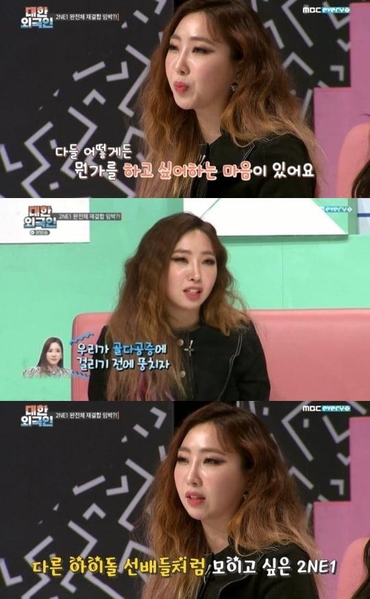 '대한외국인' 공민지 /사진=MBC에브리원 방송화면 캡처