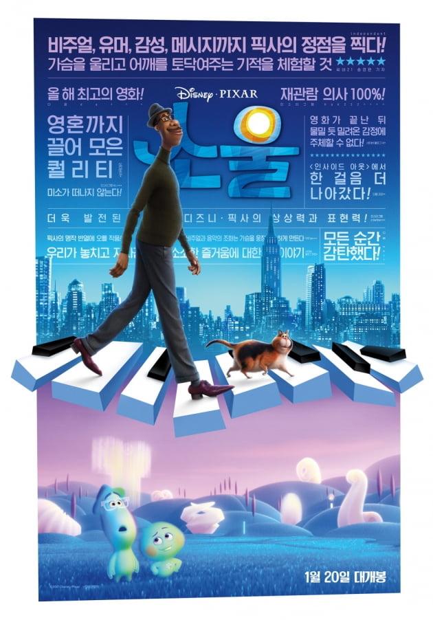 영화 '소울' 포스터./ 사진제공=월트디즈니컴퍼니 코리아