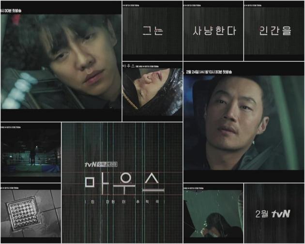 '마우스' 이승기, 이희준 /사진=tvN