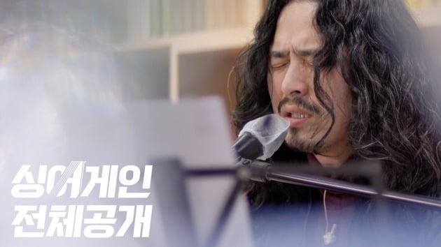 '싱어게인 전체공개' ./사진제공=카카오M