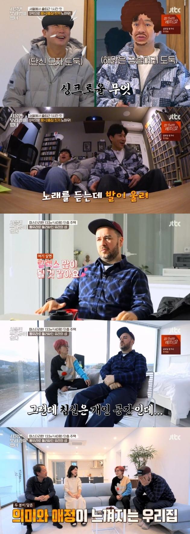 '서울엔 우리집이 없다' / 사진 = JTBC 영상 캡처